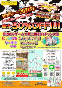 2020→2021 BIGSALE!!!